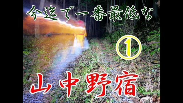 画像: ソロキャンプを楽しもう。 今迄で1番最低な山中野宿 ① www.youtube.com