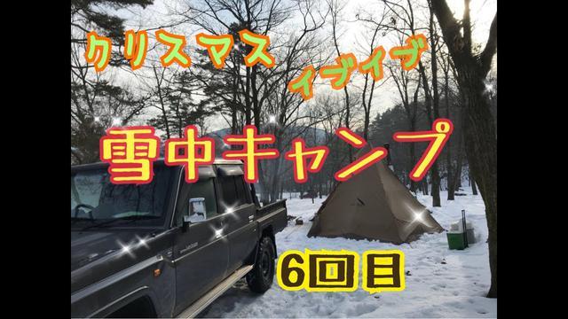 画像: 雪中キャンプ【クリスマスイブイブ】6回目in マキノ高原キャンプ場 www.youtube.com