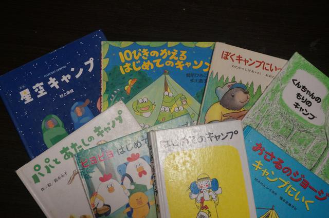 画像: 【ママライター推薦】キャンプのおすすめ絵本7選!親子でキャンプの世界を楽しもう - ハピキャン(HAPPY CAMPER)