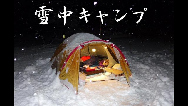 画像: ソロキャンプを楽しもう。 何とか行けた雪中キャンプ ① www.youtube.com