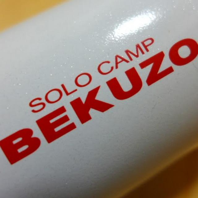 画像: BEKUZO