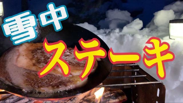 画像: −8℃の世界でソロキャンプ 22回目【その1】 彦谷の里キャンプ場 in 岐阜県 www.youtube.com