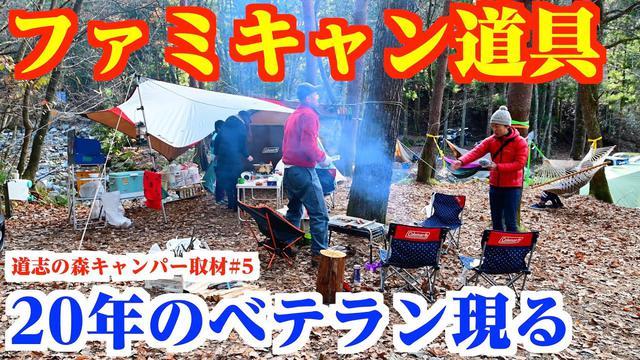 画像: 冬のファミリーキャンプ道具の実態調査in道志の森でキャンプ道具紹介取材 www.youtube.com