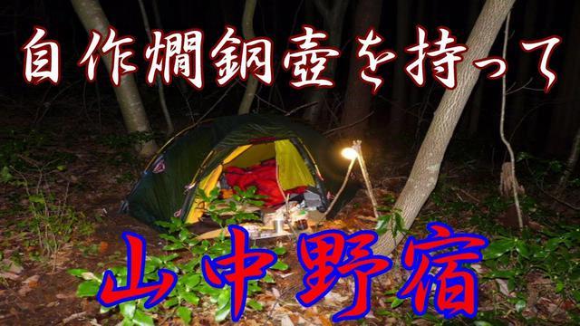 画像: ソロキャンプを楽しもう。 自作燗銅壺を持って山中野宿 ① www.youtube.com