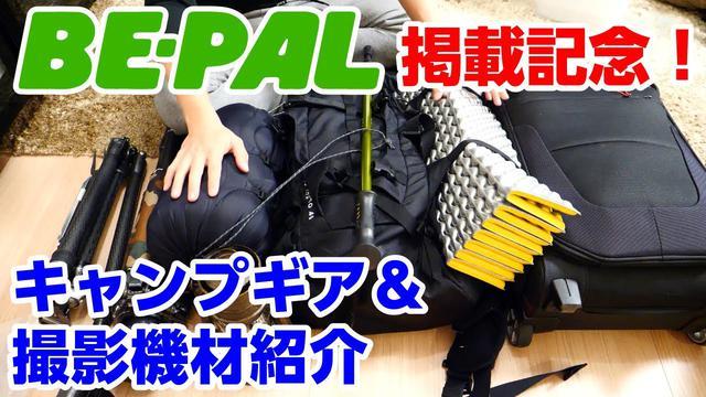 画像: キャンプ雑誌BE-PALに載りますキャンプ道具紹介撮影機材紹介 www.youtube.com