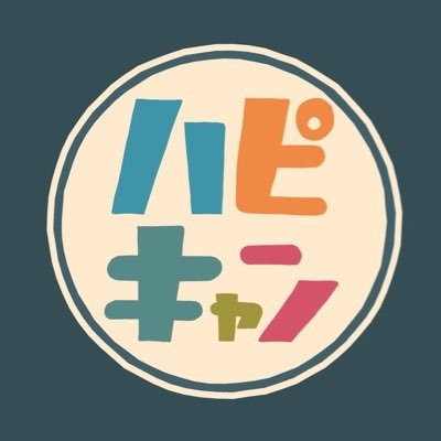 画像: 【公式】ハピキャン 〜タカラモノを探しにいこう〜 on Twitter twitter.com