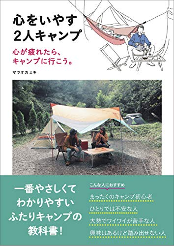 画像3: 初心者2人で行く! 夫婦・カップルキャンプの楽しさとは?