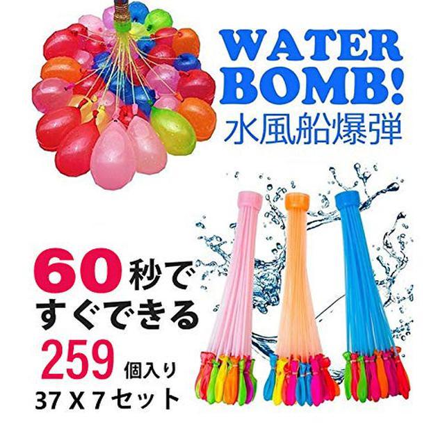 画像4: 100均・セリアで買える水風船5種を紹介 大量に作れる・空気入れ付きなどあるけどどれがおすすめ?