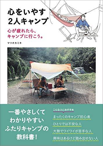 画像7: 2人でキャンプってできるの? 夫婦・カップルキャンプの疑問にお答えします