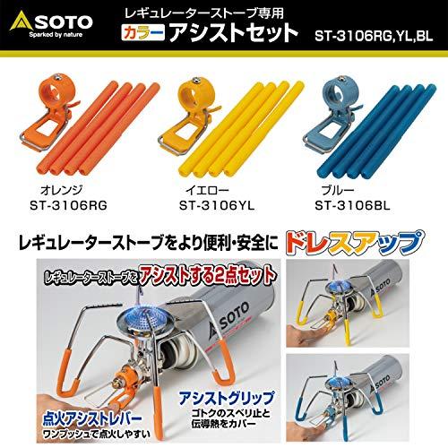 画像1: 【SOTO ST-310】バーナーパッド・専用アシストセットなど レギュレーターストーブを快適にするアイテム3選をご紹介!