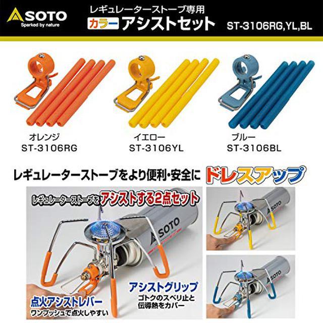 画像1: 【SOTO ST-310】レギュレーターストーブの弱点を補い快適にするアイテム3選をご紹介!