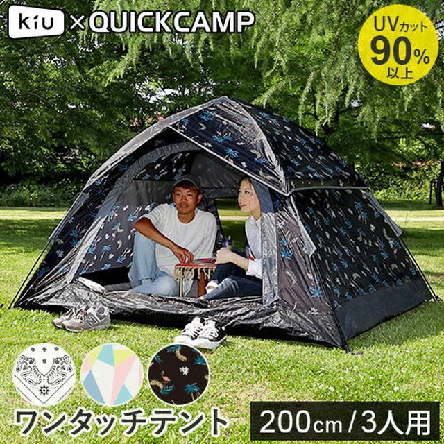 画像1: おうちテントを始めよう! キャンプ初心者ライターが購入・設営・たたみ方まで自宅で初体験レポ!