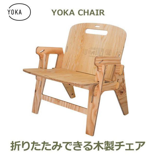 画像1: 【お手軽おしゃれアイテム】木製アウトドアギアをご紹介! ニトリ・YOKA・SOTOなど