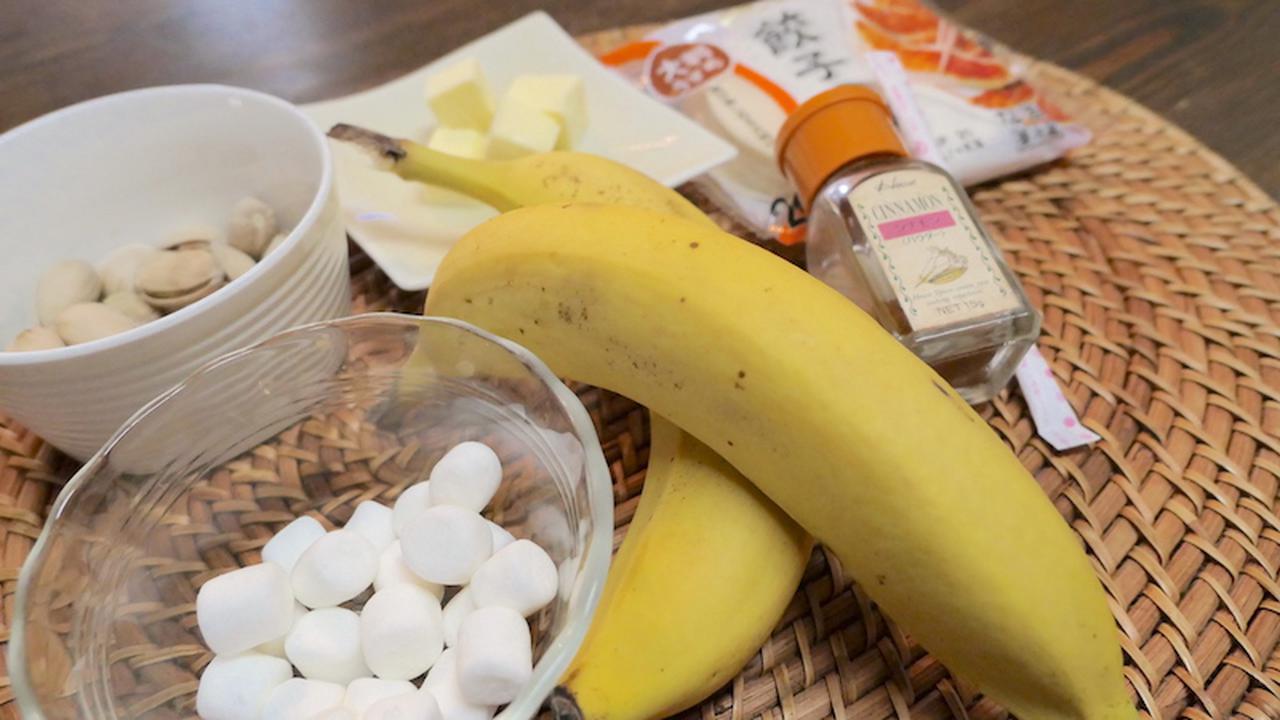 画像: 材料/15個分 バナナ3本、餃子の皮15枚、バター20g程度、トッピング(ピスタチオ、マシュマロ、ミントチョコ、ルマンド)