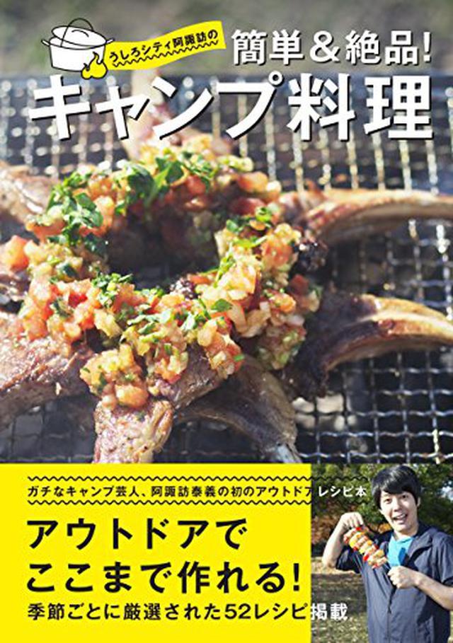 画像: 【おぎやはぎのハピキャン】天ぷらやアクアパッツァなど、阿諏訪さんのプロ並キャンプ飯を食す!<vol.4>