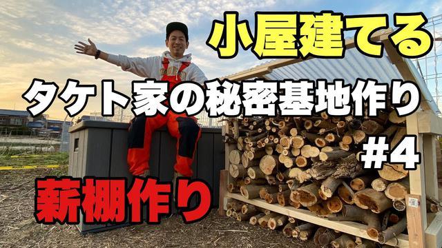 画像1: コストコの倉庫設置、薪棚作り【タケト家の秘密基地作り#4】8000円のキットで小屋たてる キャンプ場DIY Cabin building www.youtube.com