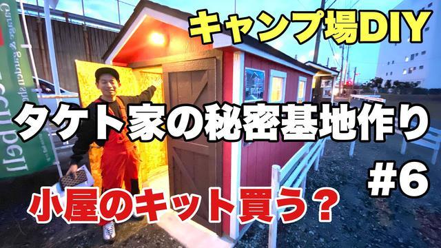 画像: 小屋キット買う?【タケト家の秘密基地作り #6】キャンプ場DIY Cabin building www.youtube.com