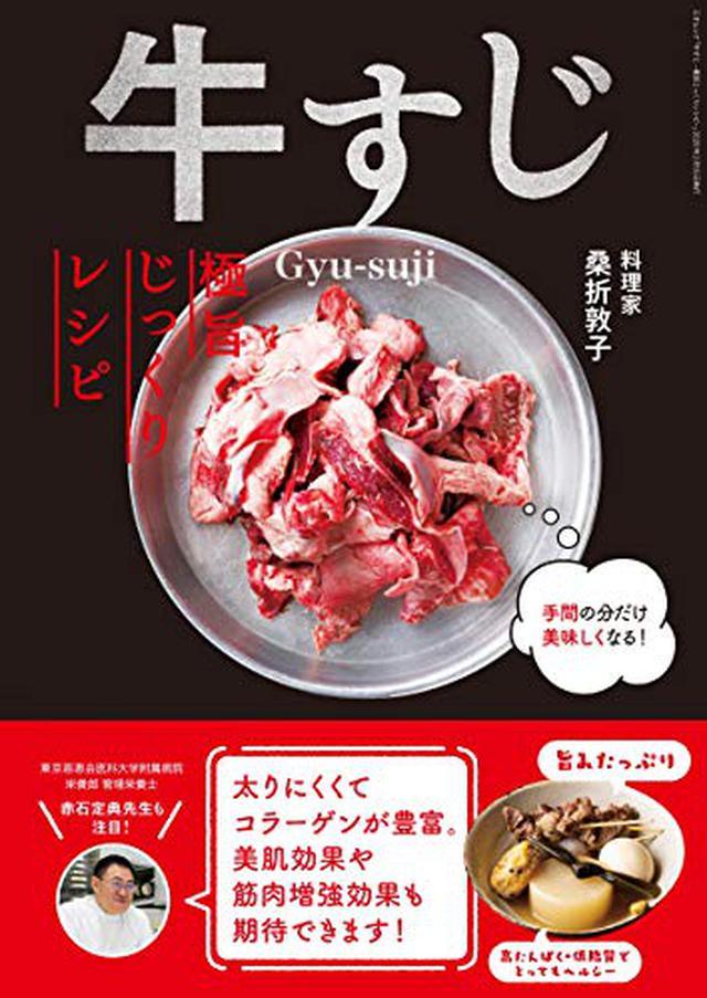 画像1: 【牛すじレシピ3選】様々な料理に使える下ごしらえ方法 煮込み料理や即席ラーメンも