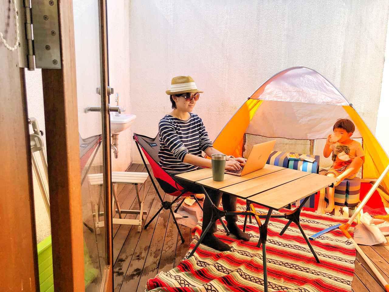 画像: 【おうちdeキャンプ】アウトドアグッズが大活躍★ベランピングで子供と一緒に在宅ワークをやってみた! - ハピキャン(HAPPY CAMPER)