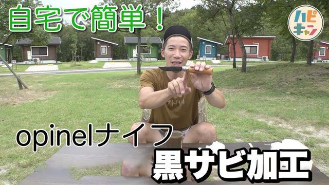 画像: 超簡単!アウトドアナイフのサビを防ぐ方法 www.youtube.com