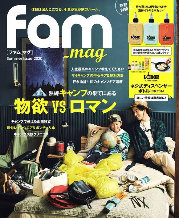 画像: fam_mag Summer Issue2020より