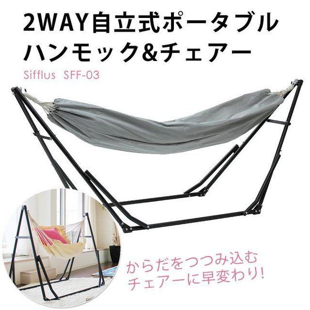 画像1: 自立式ハンモックおすすめ4選! 室内でもキャンプでも使えて便利