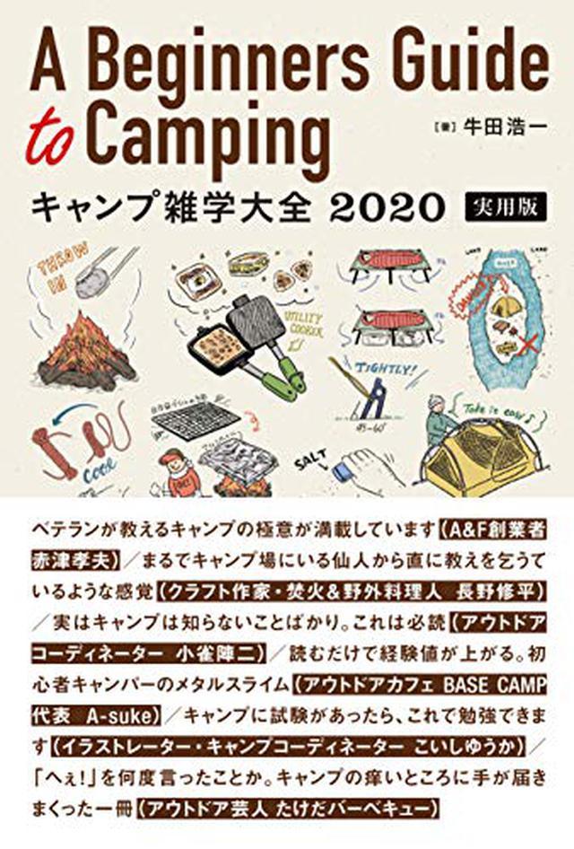 画像2: 【おうち時間でキャンプ学習】野あそび夫婦オススメの初心者向けキャンプ入門書5選