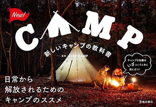 画像1: 【おうち時間でキャンプ学習】野あそび夫婦オススメの初心者向けキャンプ入門書5選