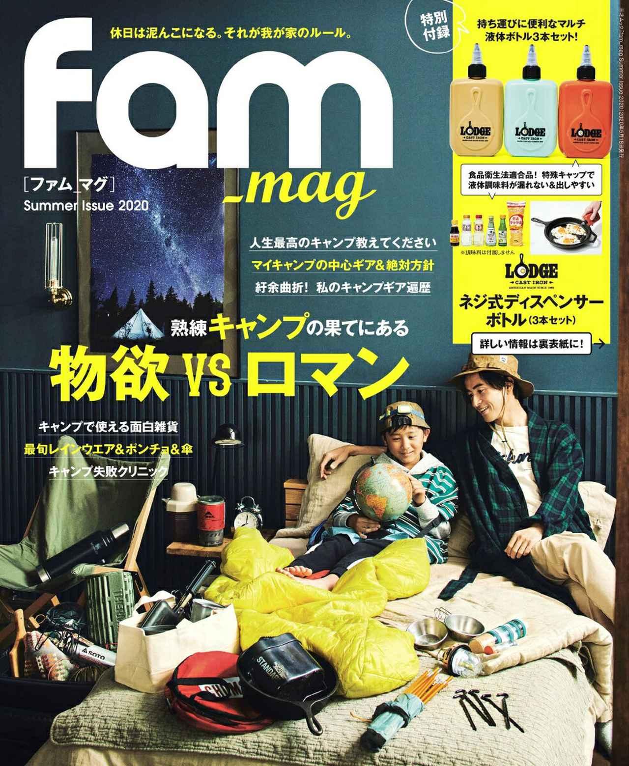 画像1: 【最速レビュー 動画あり】大人気キャンプ誌『fam_mag』2020年夏号付録「LODGE×ネジ式ディスペンサーボトル」をご紹介!