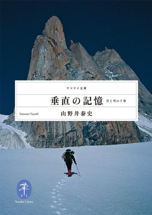 画像3: 冒険家・登山家のノンフィクション本4選!自宅でアウトドア気分!植村直己さん他