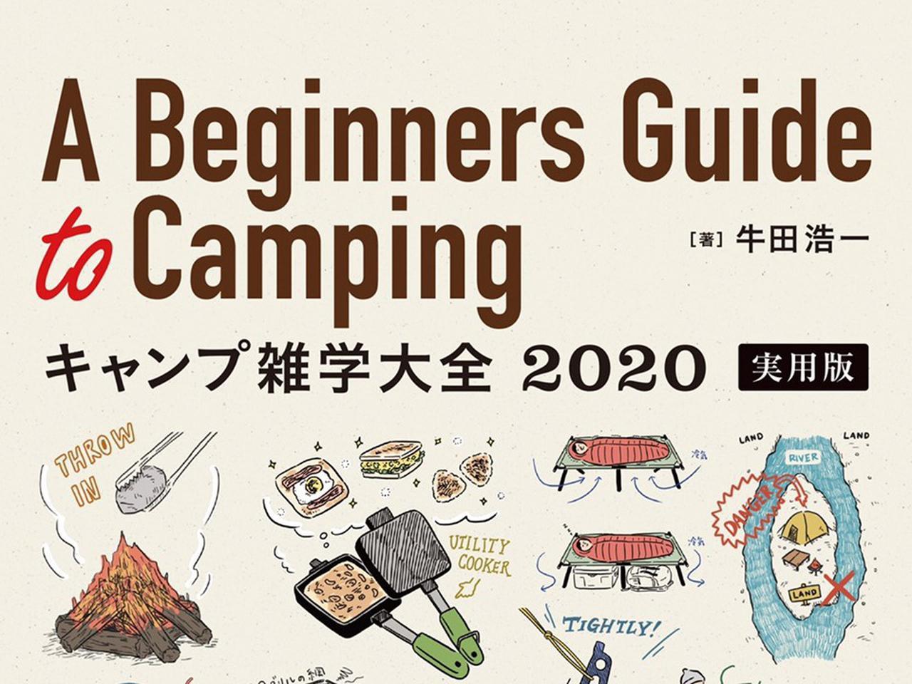 画像: 【おすすめ】ベテランキャンパーの知恵で溢れた一冊!「キャンプ雑学大全 2020 実用版」は最高の教科書!【動画付き】 - ハピキャン(HAPPY CAMPER)