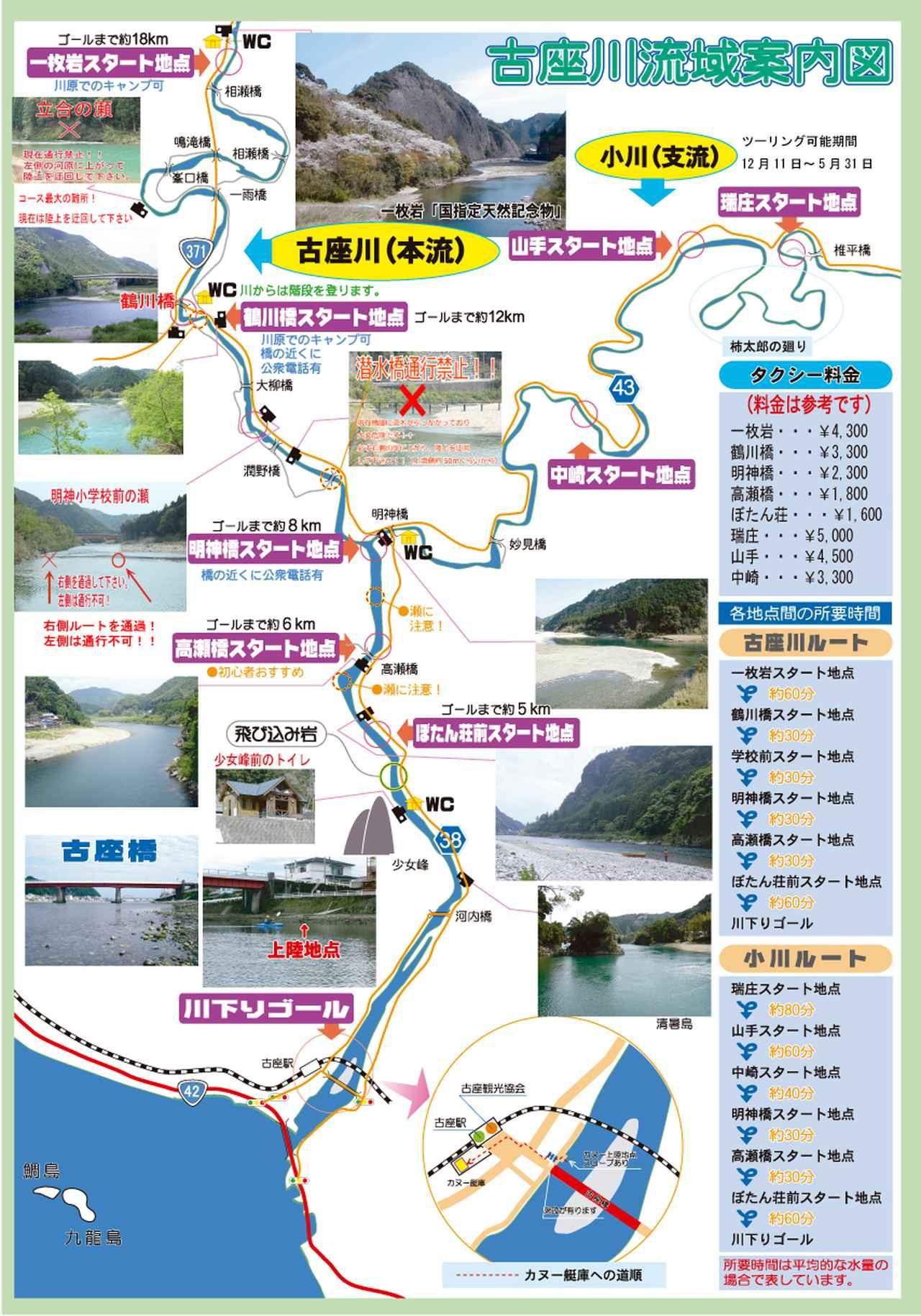 画像: レンタルカヌーについて【古座観光協会】