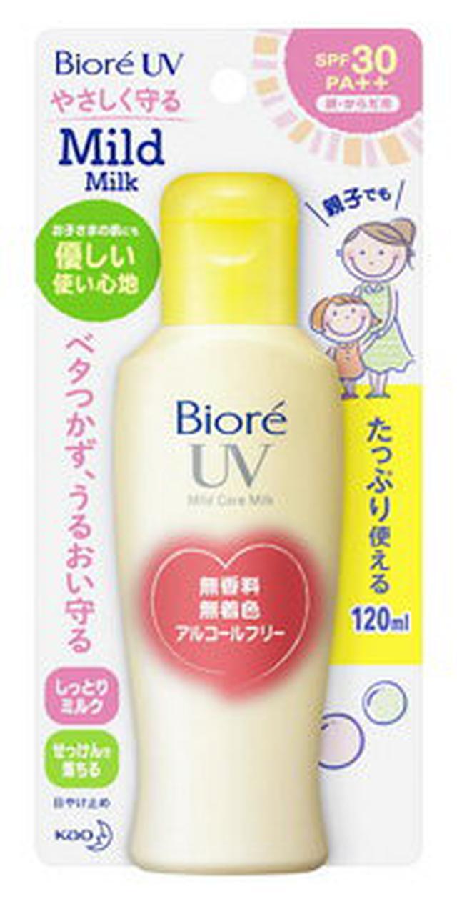 画像5: 【紫外線対策】日焼け止めクリーム選びのポイントと使用シーン別おすすめ商品のご紹介!