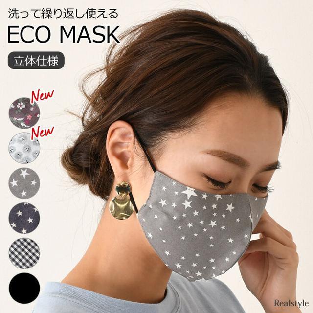 画像4: 【型紙付!マスクの作り方】簡単にできる大人用&子供用立体型マスクの作り方教えます