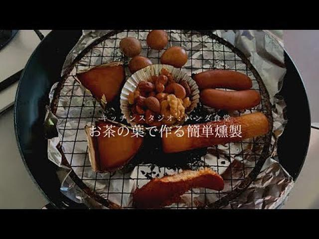 画像: お茶の葉で作る簡単燻製の作り方 youtu.be