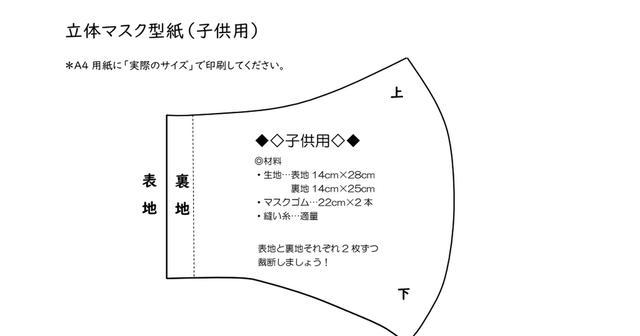 画像: 子供用マスク型紙 .pdf