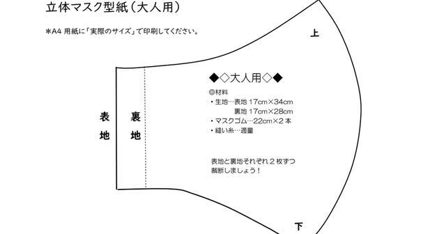 画像: 大人用マスク型紙.pdf