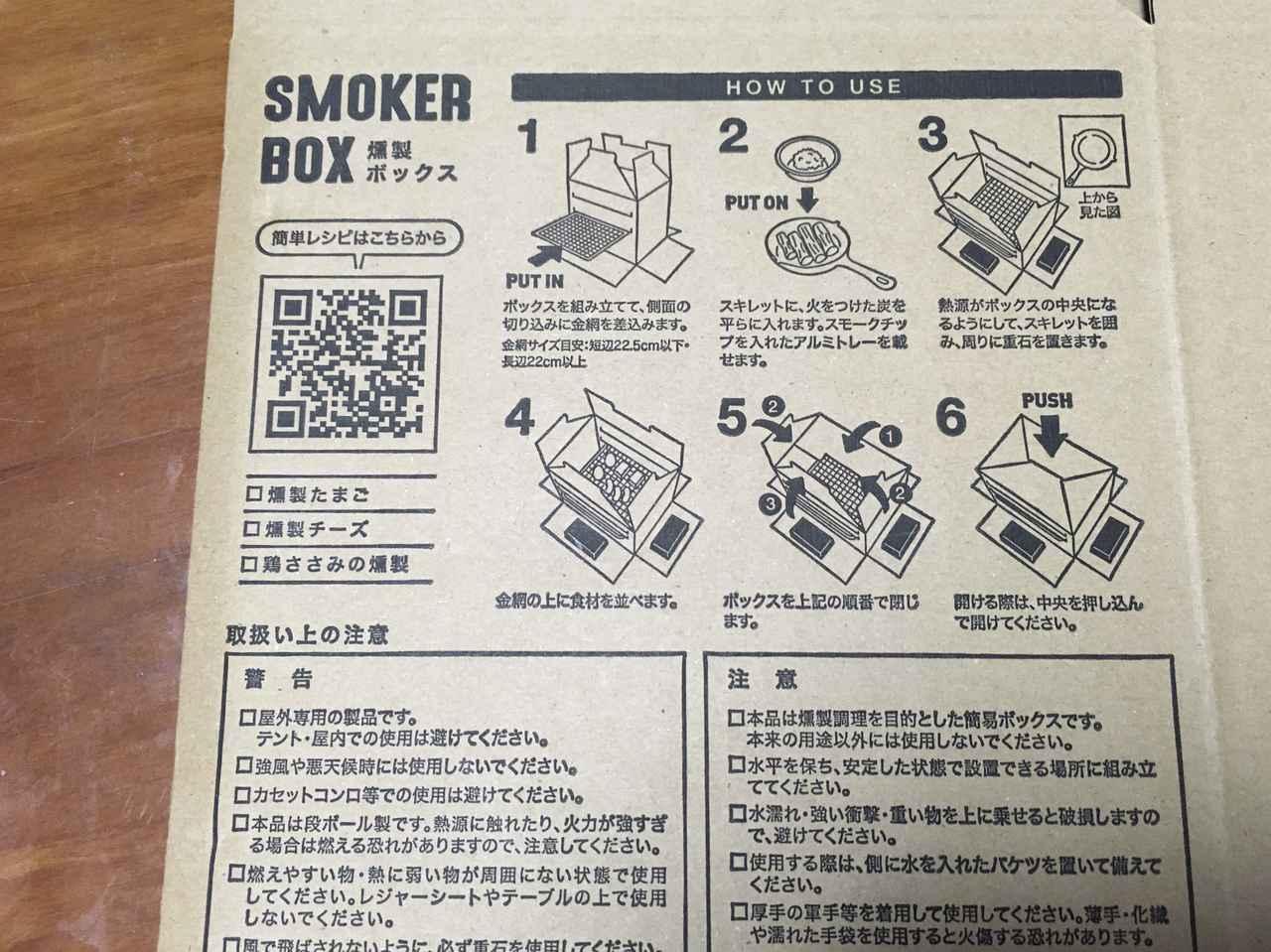 画像: 筆者撮影:Seriaで販売されている燻製ボックス
