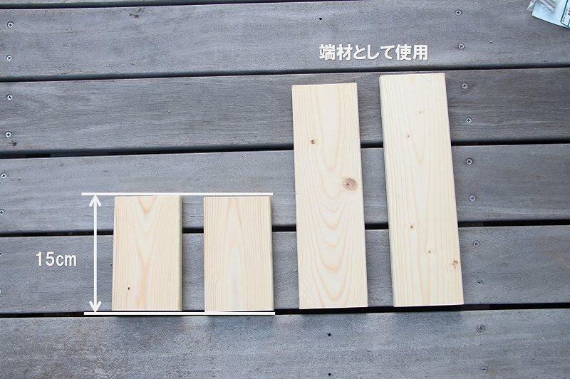 画像: 筆者撮影 左の15cmに切り出した2枚を使います