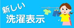 画像: 消費者庁 www.caa.go.jp