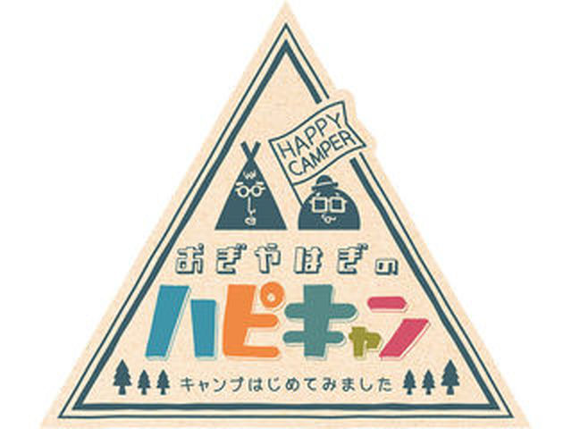 画像: おぎやはぎのハピキャン ~キャンプはじめてみました~ | バラエティ | 無料動画GYAO!