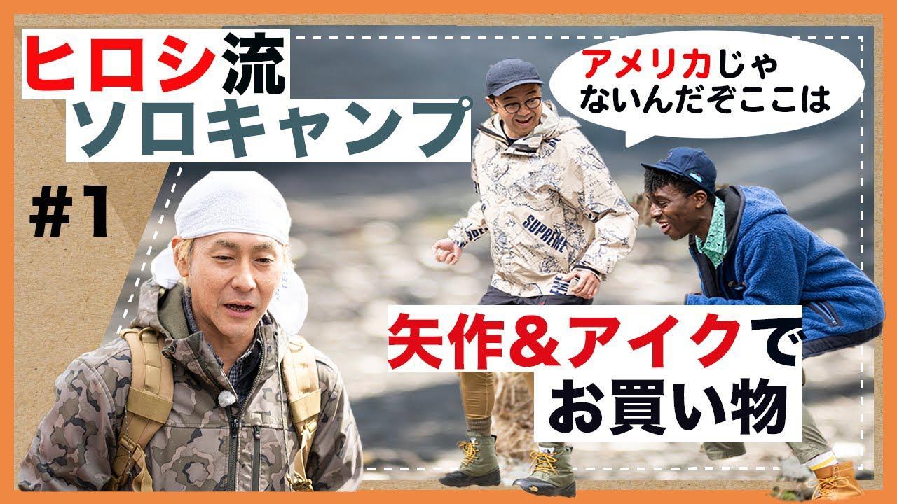 画像: 【公式】「おぎやはぎのハピキャン」ソロキャンプ第1話 youtu.be
