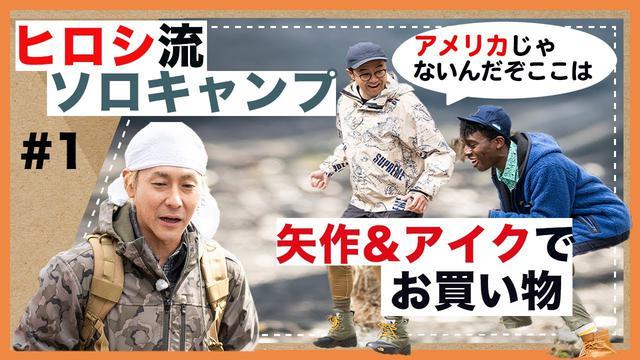 画像: 【公式】「おぎやはぎのハピキャン」ソロキャンプ第1話 www.youtube.com