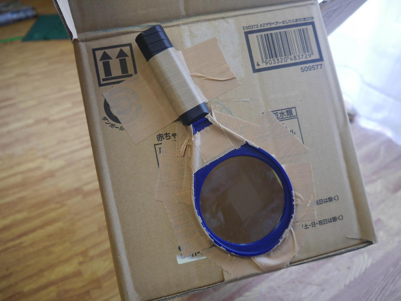 画像1: 【作り方】ダンボールとスマホと虫眼鏡でプロジェクターを作ろう