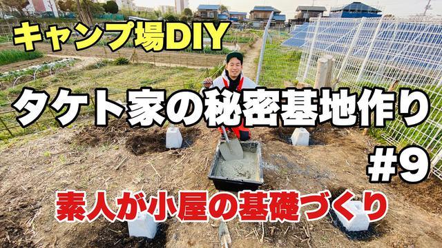 画像1: 知識ゼロで基礎づくり【タケト家の秘密基地作り #9】キャンプ場DIY Cabin building www.youtube.com