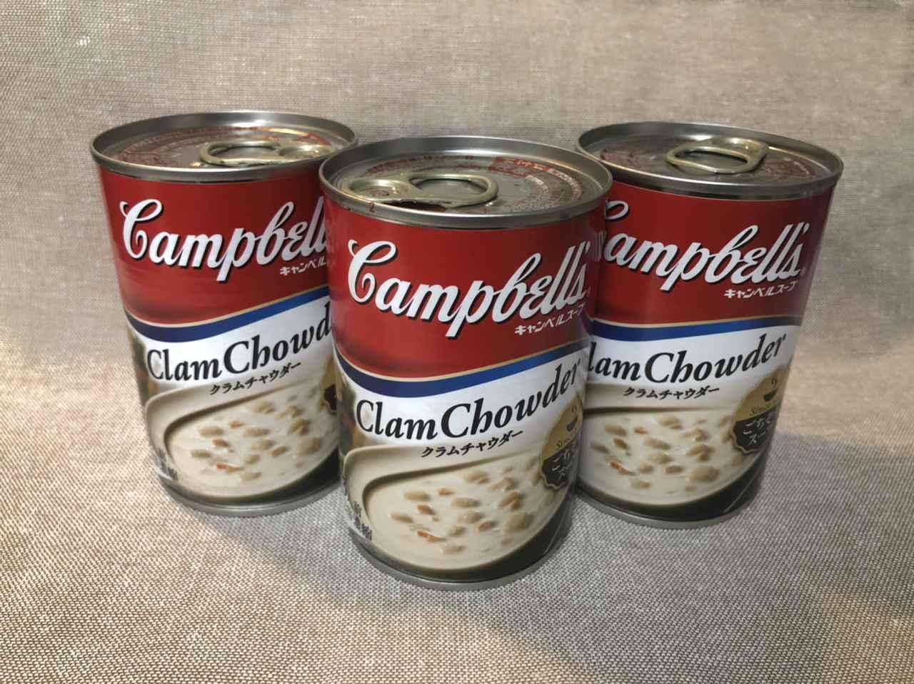 画像: 【レシピ4選】キャンベルのクラムチャウダー缶!キャンプ飯やおうち料理におすすめ! - ハピキャン(HAPPY CAMPER)