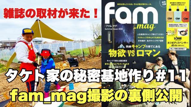 画像: キャンプ誌「fam_mag」の取材が来た!【タケト家の秘密基地作り #11】キャンプ場DIY Cabin building www.youtube.com