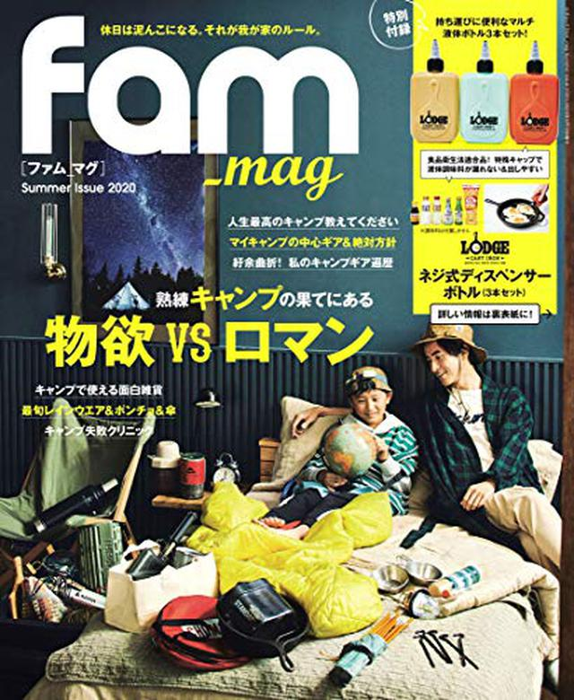 画像2: 【キャンプ場をDIY】小屋キットがキャンプ場に到着!大人気キャンプ誌『fam_mag』の取材もやってきた!【#10】【#11】