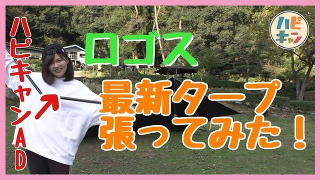 画像: 【 ロゴス】番組ADの初心者キャンパーがロゴスの最新タープ張ってみた! www.youtube.com
