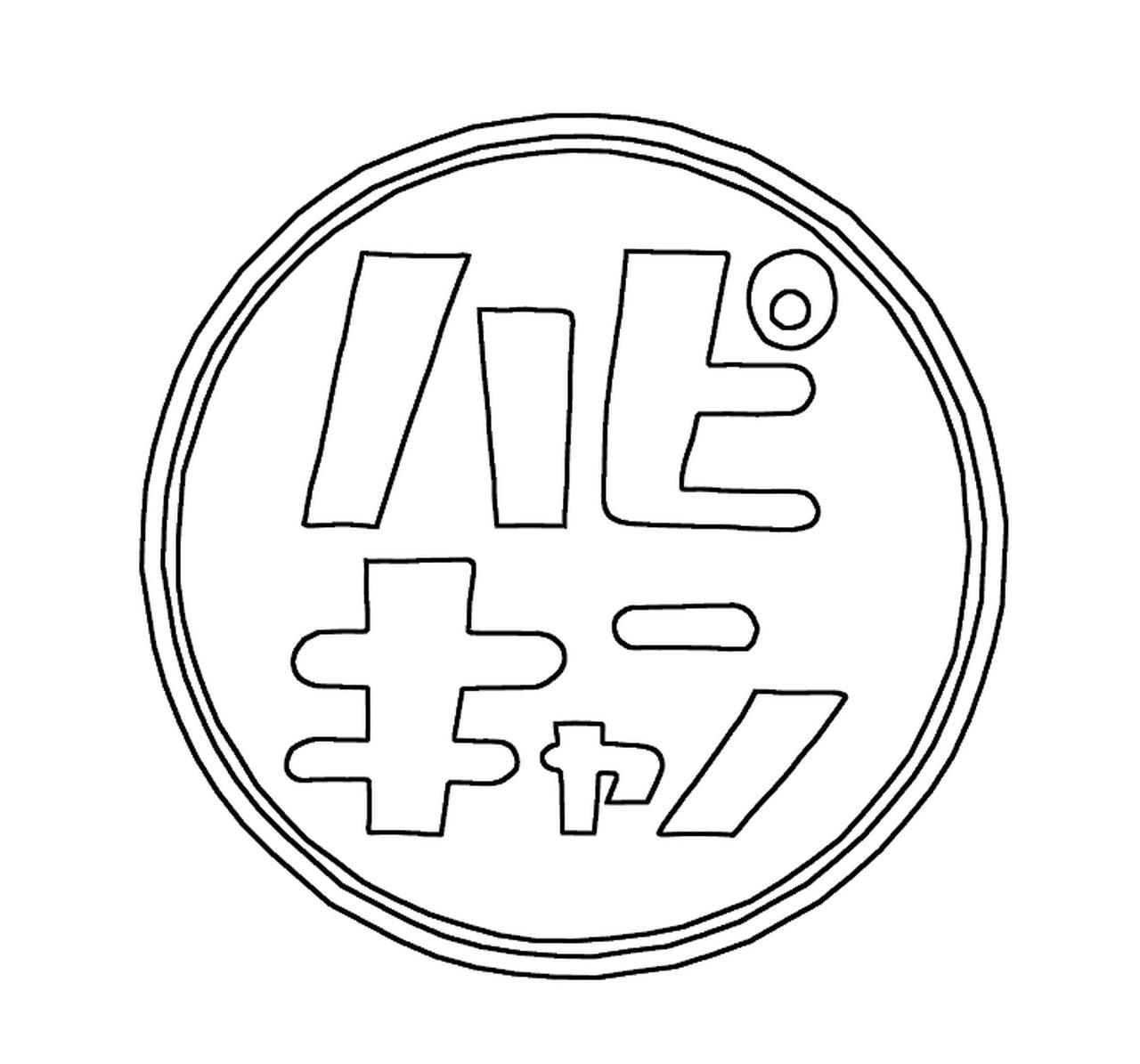 画像: その5:ハピキャンロゴ塗り絵パターン2